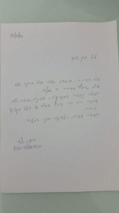 מכתבי המלצה
